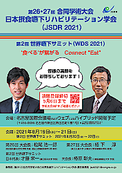 JSDR2021・WDS2021